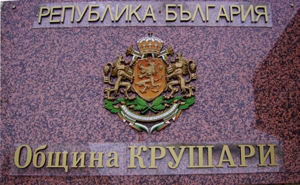 Община Крушари