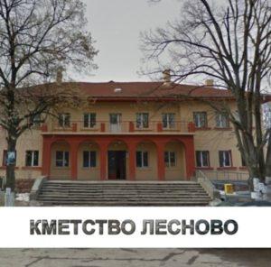 Кметство Лесново
