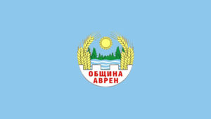 Община Аврен