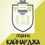 ОП Комунални дейности – с. Кайнарджа